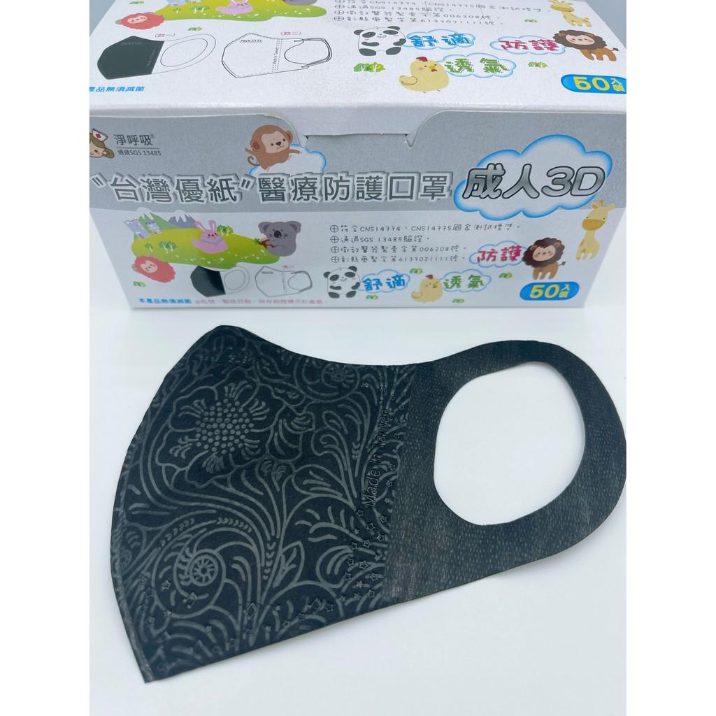 """""""台灣優紙"""" 醫療防護口罩 (未滅菌)-3D成人寬耳立體口罩"""