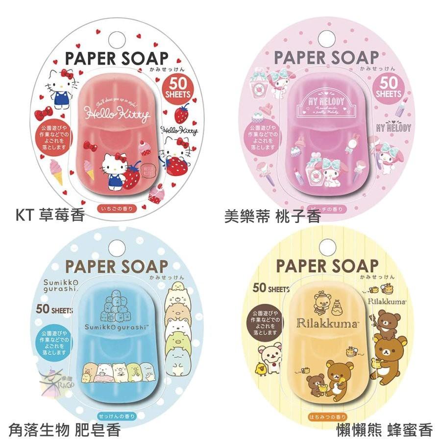 紙香皂 / 香皂片 50片入 -外出攜帶用 【樂購RAGO】 日本進口