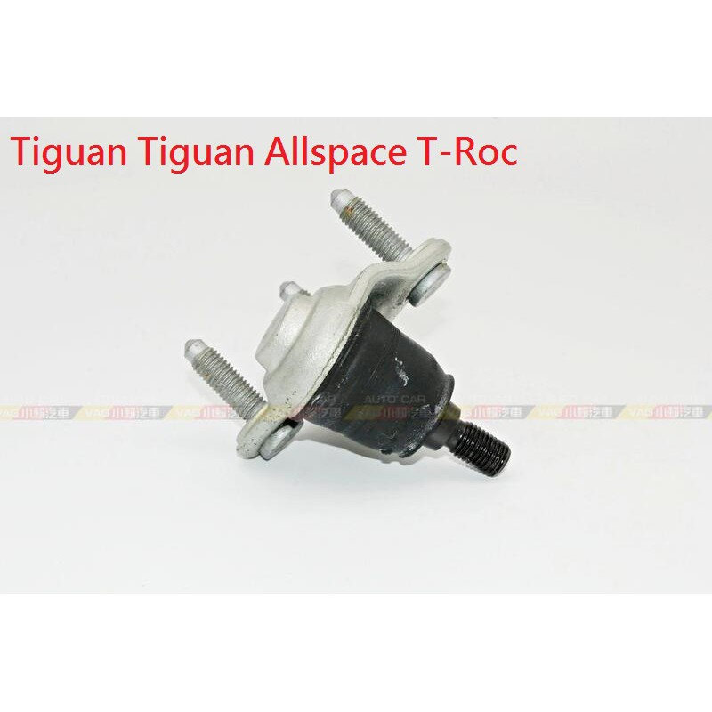(VAG小賴汽車)Tiguan Tiguan Allspace T-Roc 三腳架 三角架 和尚頭 全新