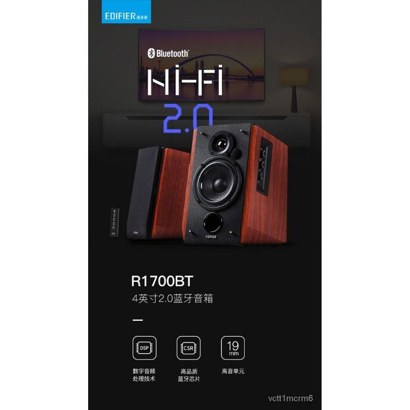 [] 全新 EDIFIER 漫步者 R1700BT 2.0 藍芽無線音響 多媒體喇叭 音響(有遙控)