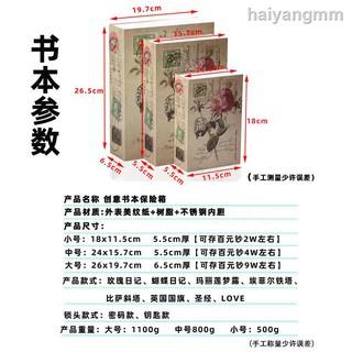 【帶鎖鐵盒】書本保險箱密碼盒子帶鎖保險盒藏手機大人家用仿真書本式小存錢罐1