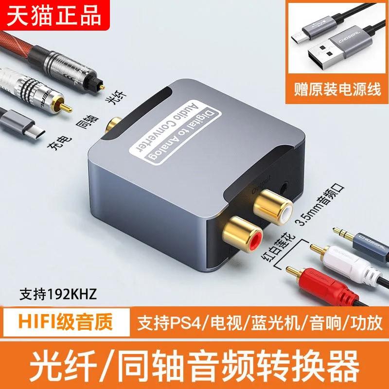 同軸音頻轉換器光纖轉模擬音頻輸出電視轉音響FM3.5MM蓮花AV接口spdif轉3.5蓮花解碼小米海信電視接功放音響