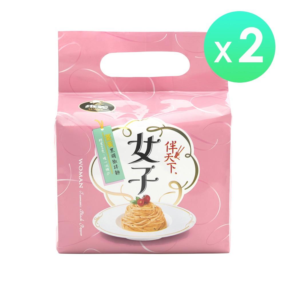 【維義】伴天下女子 薑黃黑胡椒 拌麵 (一袋/五入) 兩入組