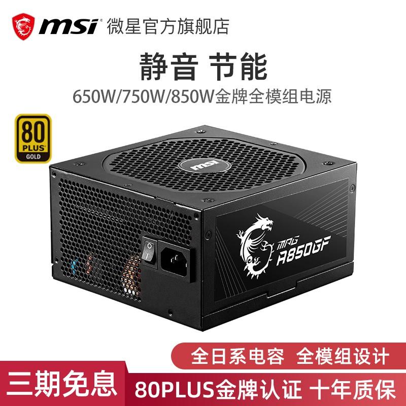 ∏MSI微星650W/750W/850W電源全模組金牌臺式電腦主機機箱電源套餐適用RTX2060/2070/2080/3
