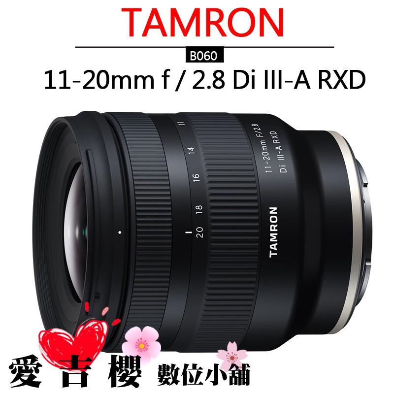 TAMRON 騰龍 11-20mm F2.8 Di III-A RXD  B060 超廣角 變焦 快速光圈 SONY