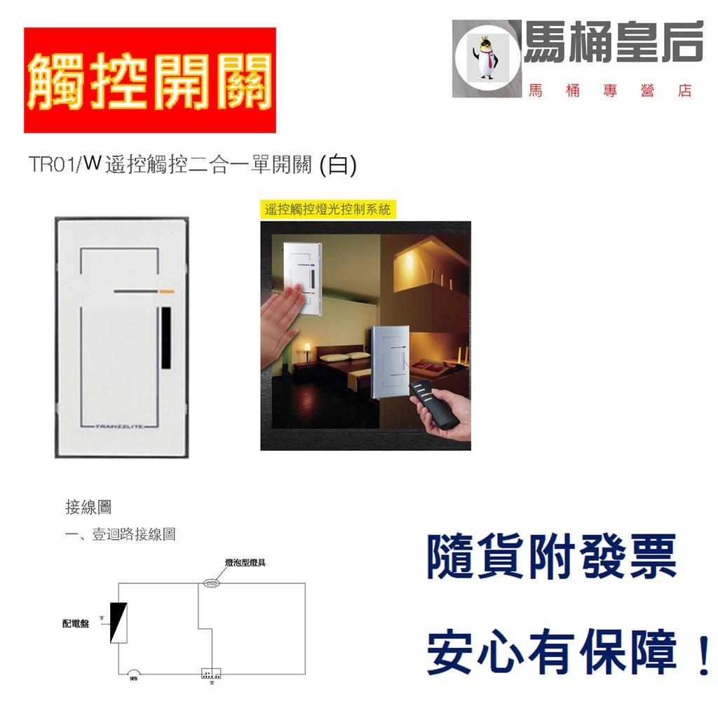 【馬桶皇后】馬桶浴櫃進口貿易商/TR01-W 台製 觸控開關/觸控開關/遙控開關(遙控器另購)/電燈觸控開關