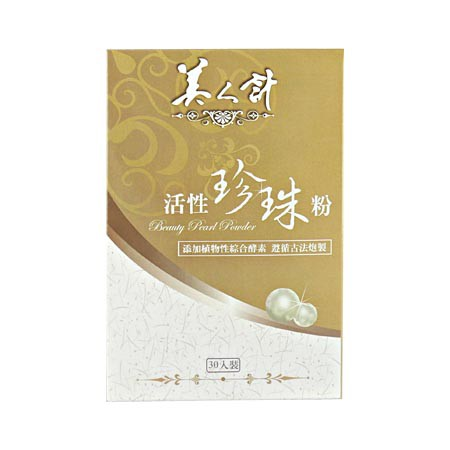 華陀扶元堂-活性珍珠粉1盒(30入/盒)