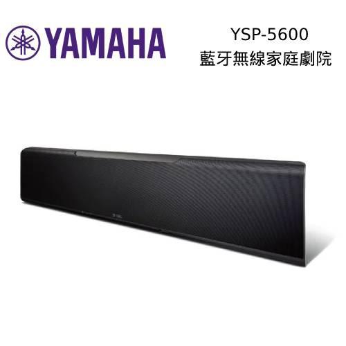 YAMAHA YSP-5600 藍芽聲霸 Soundbar YSP5600 與 FSW050 超低音音箱【領券再折】
