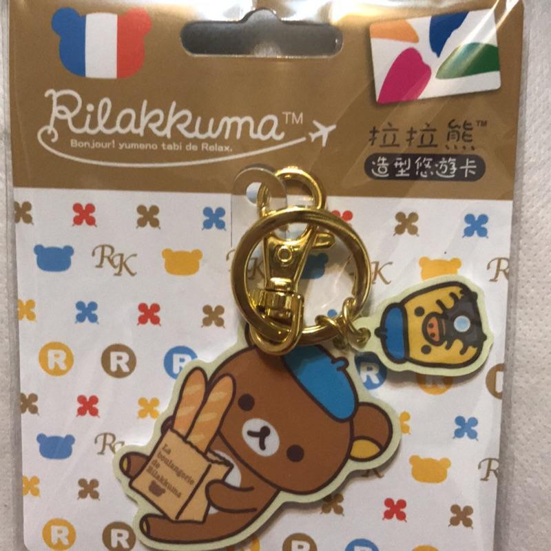 拉拉熊-造型悠遊卡(法國)