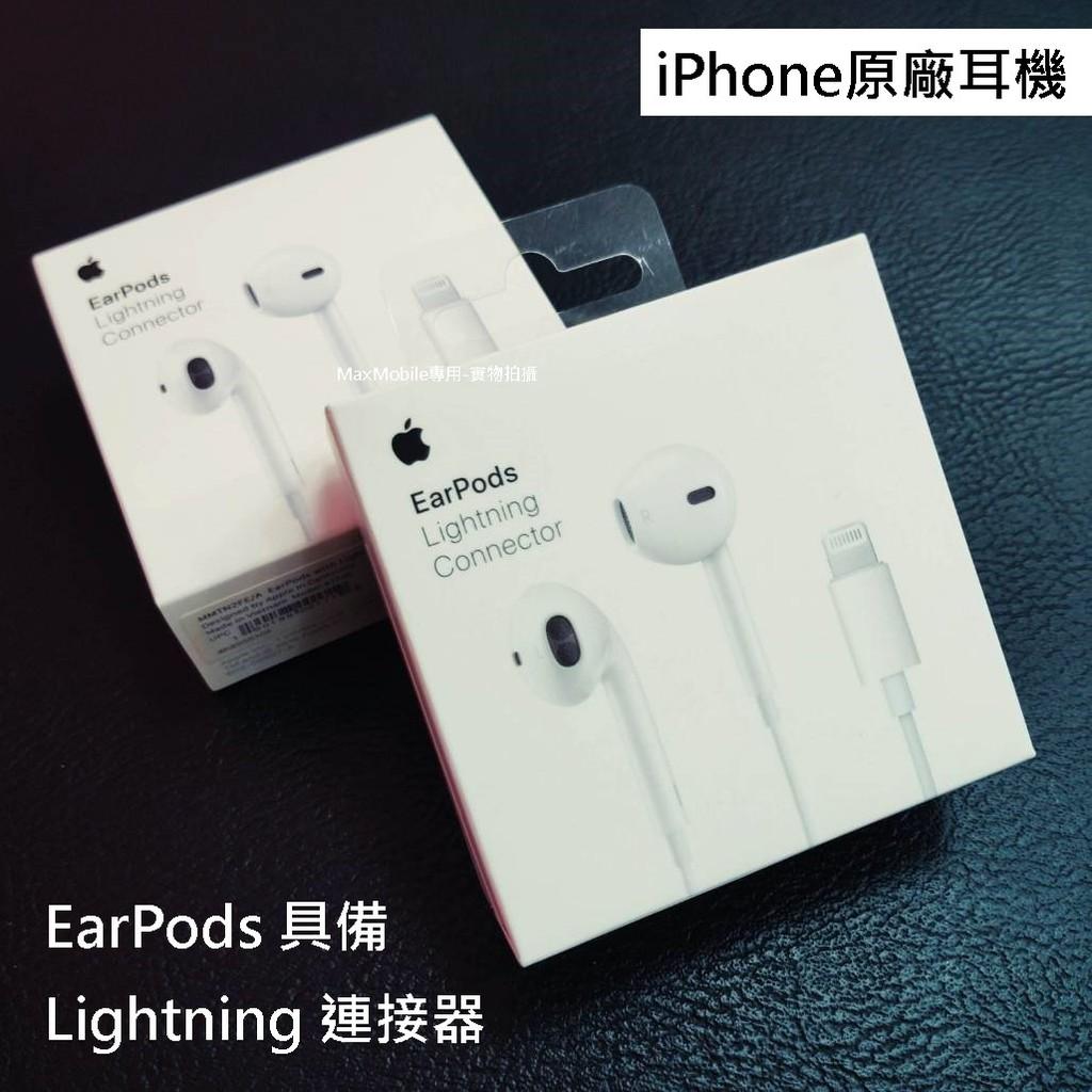 APPLE 原廠 EarPods 具備 Lightning 連接器 iphone8 7 XS XR X 蘋果原廠耳機
