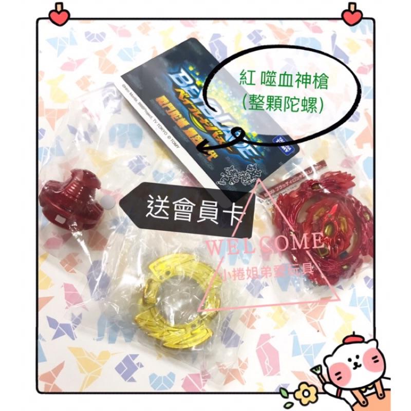 景品...紅蓮..紅色 噬血神槍 整顆陀螺送會員卡,結晶盤,金5鐵,紅R軸 戰鬥陀螺 正版