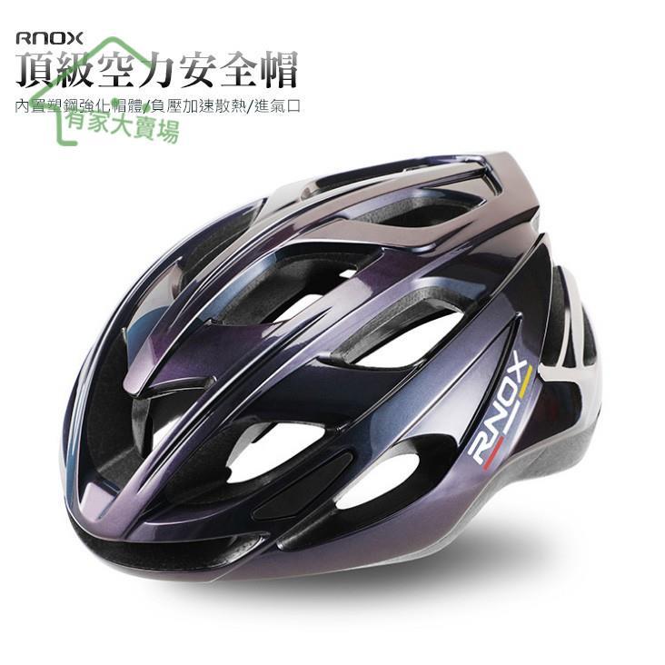 ·現貨·2021新款 RNOX 頂級空力安全帽 騎行頭盔 公路自行車安全帽 一體成型 腳踏車安全帽 單車安全帽