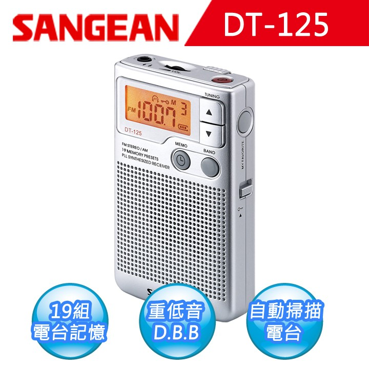 SANGEAN 二波段DT-125數位式口袋型收音機