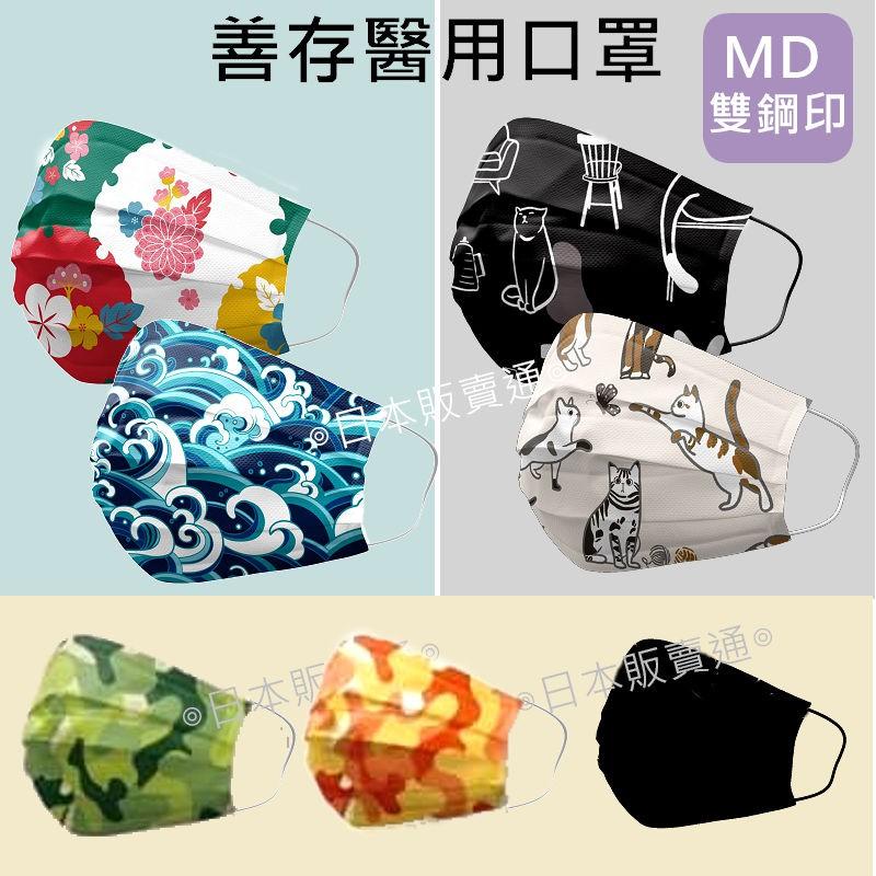 🇹🇼台灣製現貨 善存 成人醫用口罩 國家口罩隊 平面口罩 特殊色 迷彩 聖誕節口罩 成人兒童口罩盒裝 25入/50入