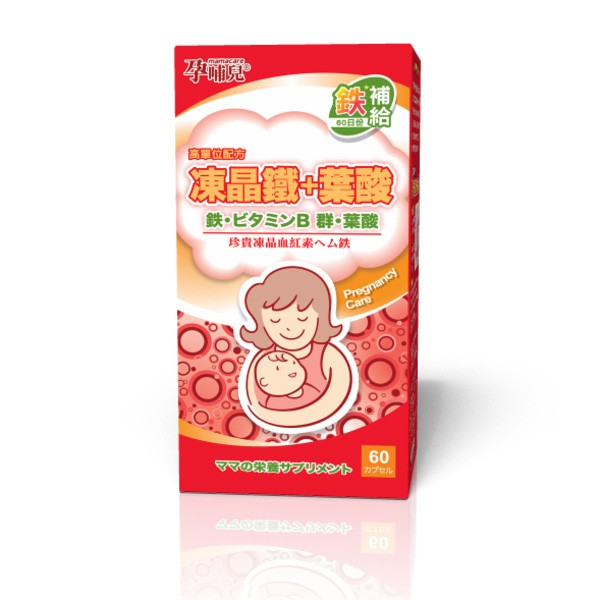 孕哺兒 高單位凍晶鐵+葉酸 膠囊(60粒)【麗兒采家】【滿額1980送媽媽藻油DHA軟膠囊10粒】