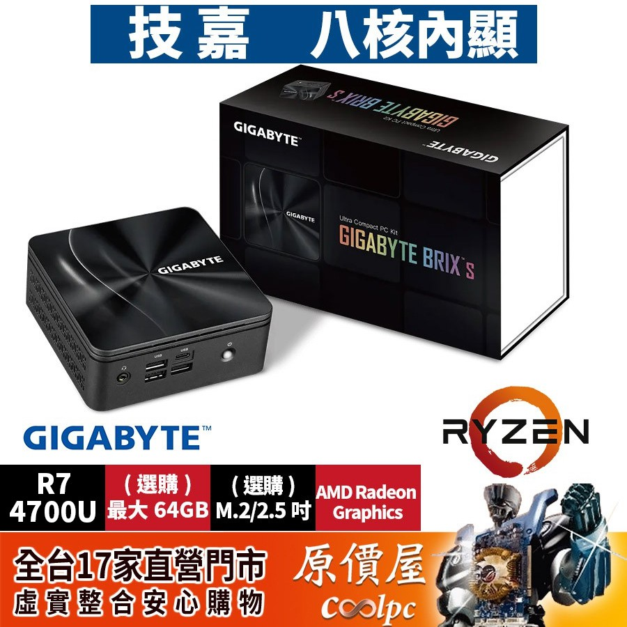 GIGABYTE技嘉 BRIX BRR7H-4700 R7-4700U八核心/無作業系統/迷你主機/原價屋