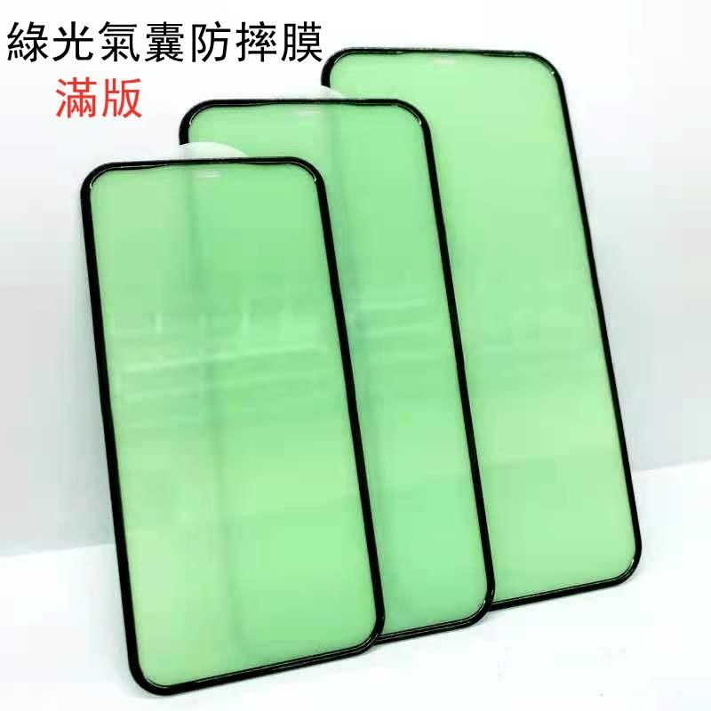 谷歌Pixel 5XL 5G滿版綠光氣囊膜google Pixel 5XL護眼 玻璃貼 鋼化膜 滿版螢幕貼