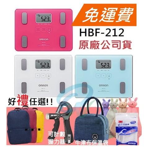 【免運費-公司貨附電子發票】OMRON歐姆龍體重體脂計-HBF212 白/桃紅/藍 / 公司貨保固一年