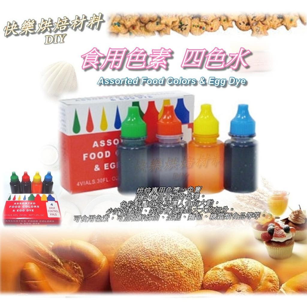 食用色素四色水 4罐/組 (綠.紅.黃.藍)