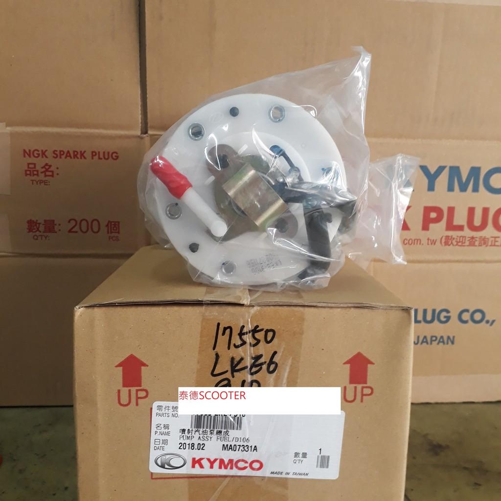 光陽 G6E G5 FI 125 G5 150 MMC 汽油泵組 汽油幫浦