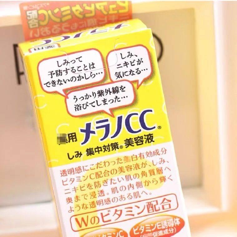 日本樂敦cc美容液女祛痘印痘坑修復去粉刺閉口vc淡斑祛粉刺精華液