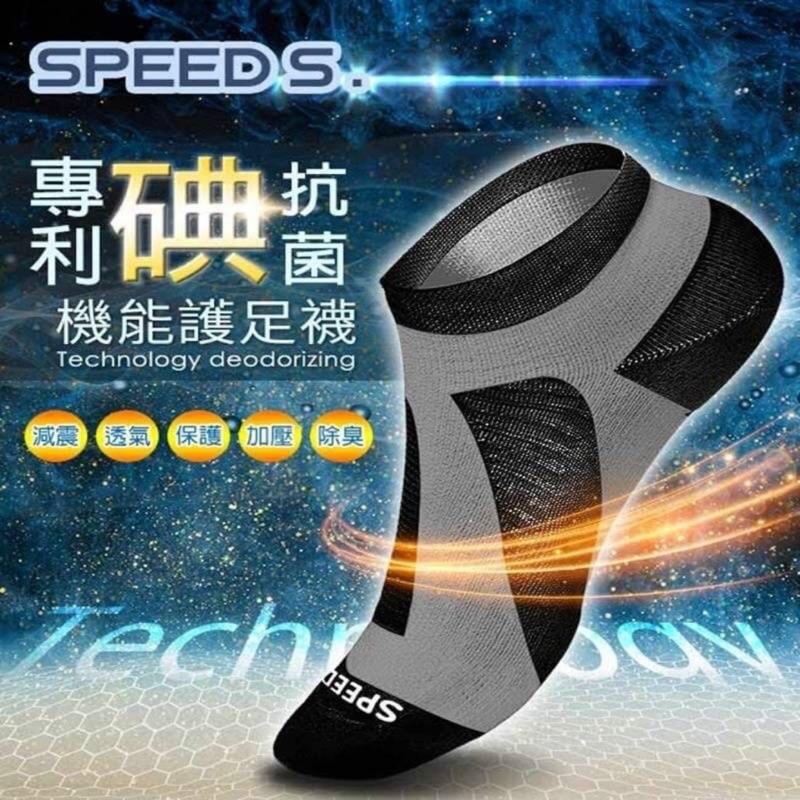 SPEED S. 義大利專利碘抗菌機能護足襪