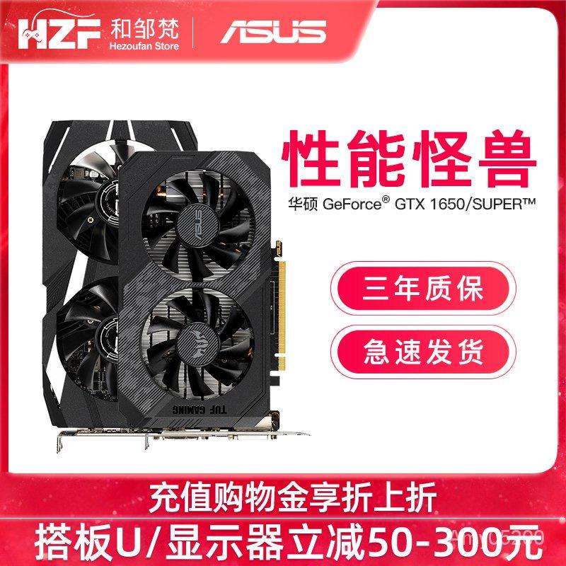 熱賣中【現貨】華碩1050Ti/GTX1650/1650S SUPER 4G台式電腦吃雞遊戲獨立顯卡