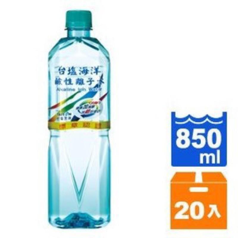 台鹽海洋鹼性離子水850ml*20(箱購)