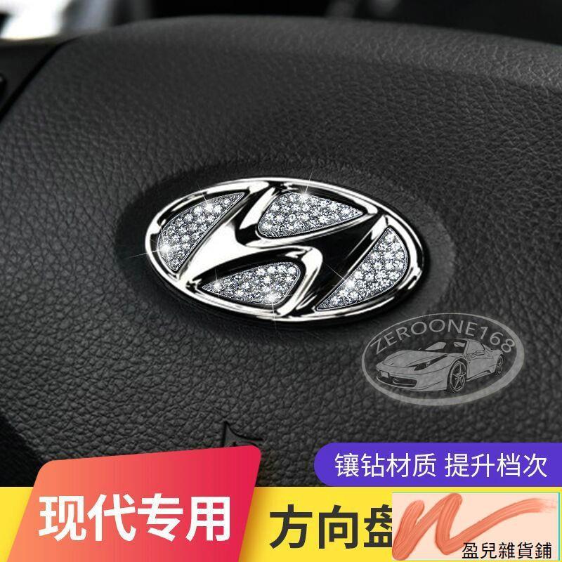 HYUNDAI 現代 車標 裝飾貼 氣囊標貼 方向盤標貼 Elantra Tucson Sonata盈兒雜貨鋪