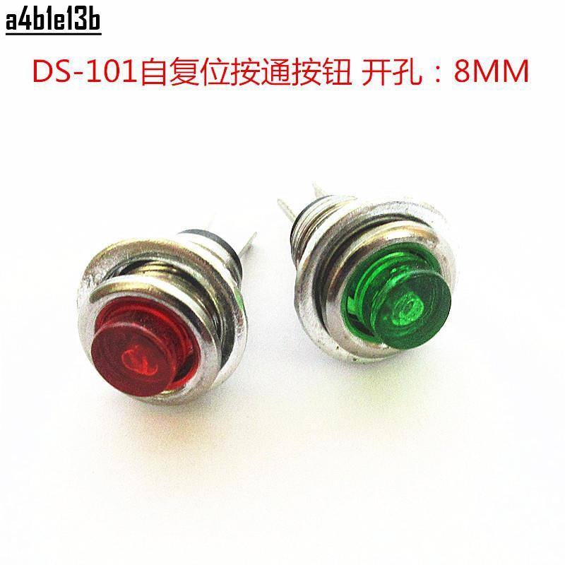 滿300發貨【免運開關】 小型微型按鈕開關DS-101 8MM自重定按通按鈕圓形無鎖開關紅色綠色