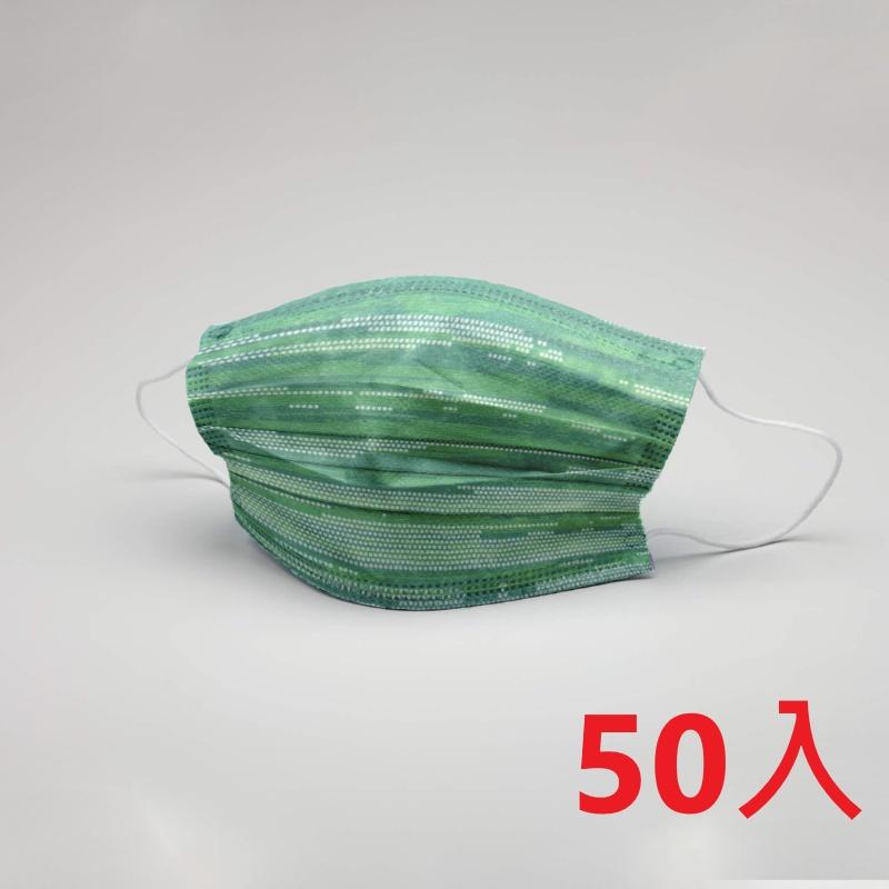 台灣製造科技綠口罩50入袋裝(非醫療口罩)