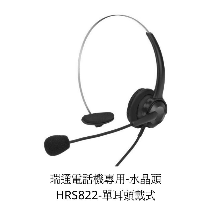 【仟晉資訊】瑞通電話機 RS822  專用電話耳機麥克風 國洋 安立達 NEC 傳康總機電話可用客服耳麥