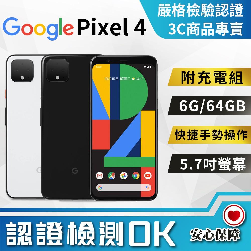 【創宇通訊│福利品】有保固好安心 Google Pixel 4 6G+64GB 5.7吋手機 開發票