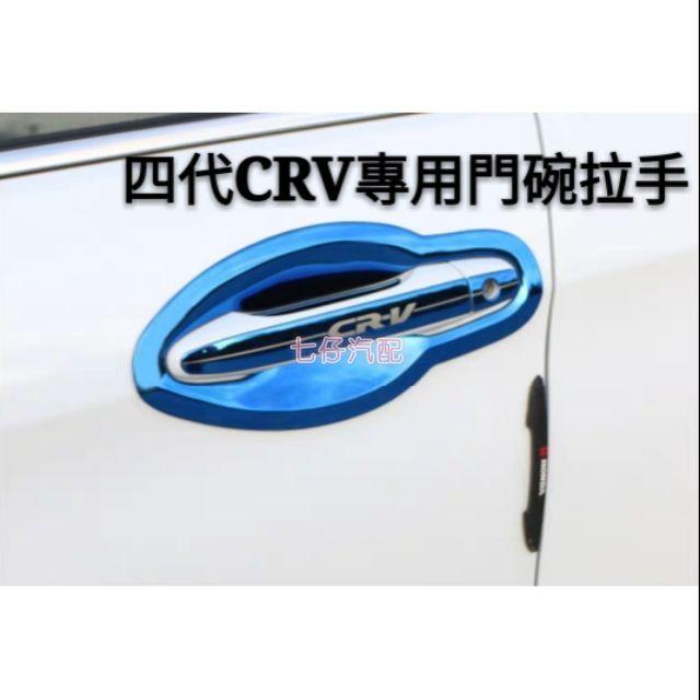 本田 HONDA CRV 5代 4代 3代 2代 車門把手貼 碳纖紋 不銹鋼門碗 拉手 改裝外裝飾配件