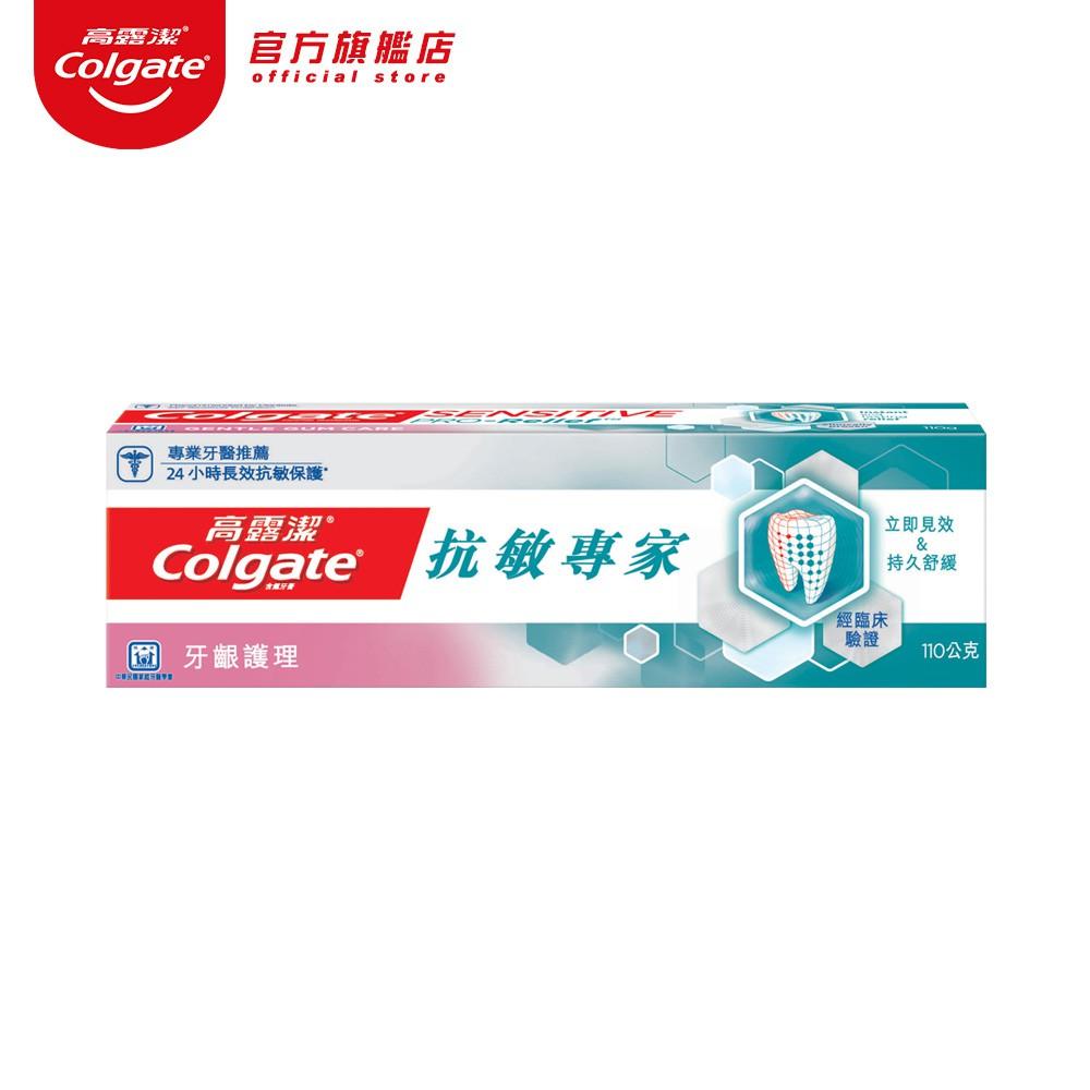 【高露潔】抗敏專家 - 牙齦護理牙膏110g(胺基酸配方/抗敏感牙膏/牙齦護理)