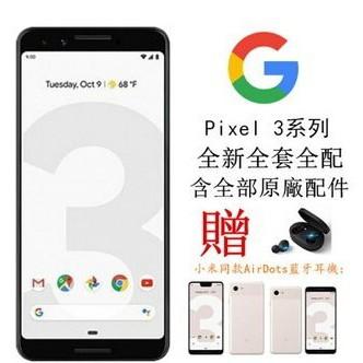 全新未拆台灣版本Google Pixel 3 128G G013A 安卓10原生系統 保固18個月 谷歌原廠手機 有正品