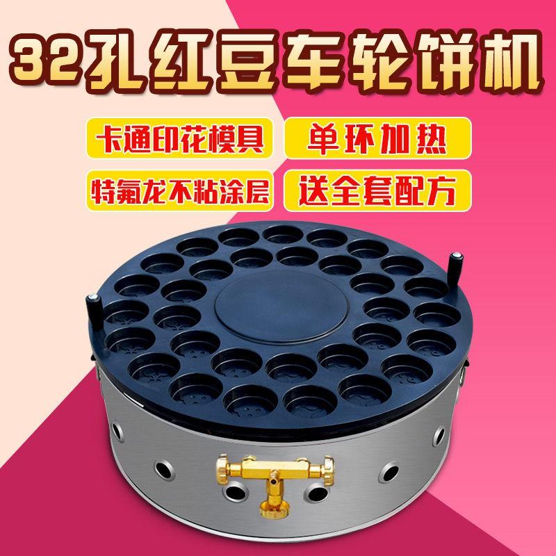 新款不粘鍋紅豆餅機32孔燃氣紅豆餅機臺灣車輪餅圓形燃氣紅豆餅機