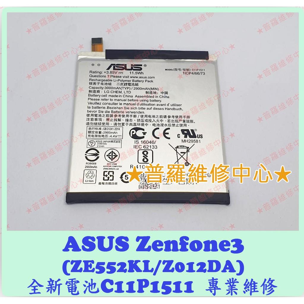 ★普羅維修中心★ 新北/高雄 ASUS Zenfone3 全新原廠電池 Z012DA C11P1511 ZE552KL