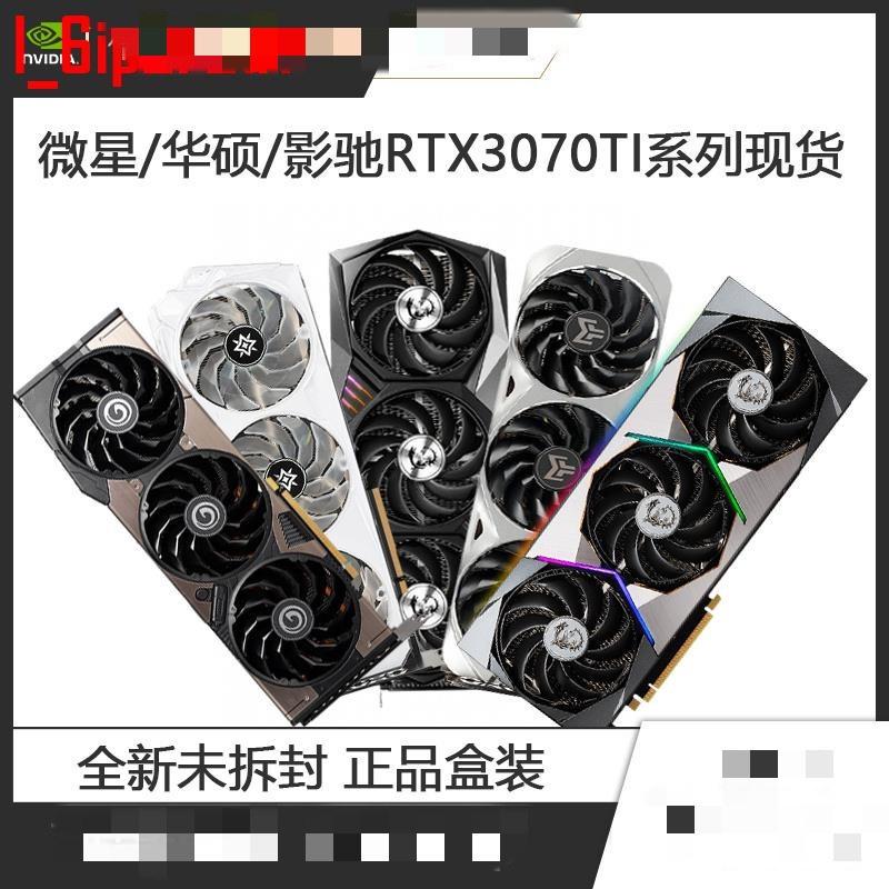 特惠免運 RTX 3070TI 8G/微星超龍魔龍/影馳黑將金屬大師星曜/華碩TUF猛禽
