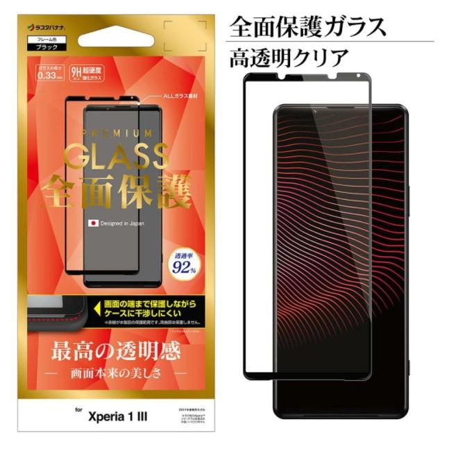 [預購商品]全新 RASTA BANANA Xperia 1III 滿版透明抗菌降藍光 玻璃保護貼 9H