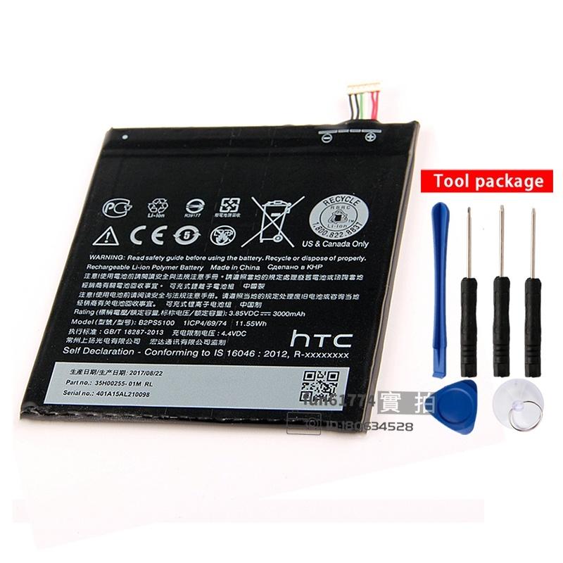 宏達電 HTC 原廠電池 B2PS5100 One X9 電池 X9U X9E E56ML Desire 10 pro