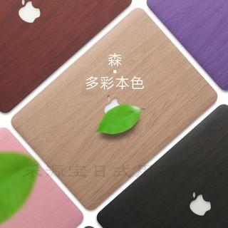 現貨Apple MacBook Air Pro 木紋質感保護殼 皮質 11/ 12/ 13/ 15吋皆可 筆電殼 Retina