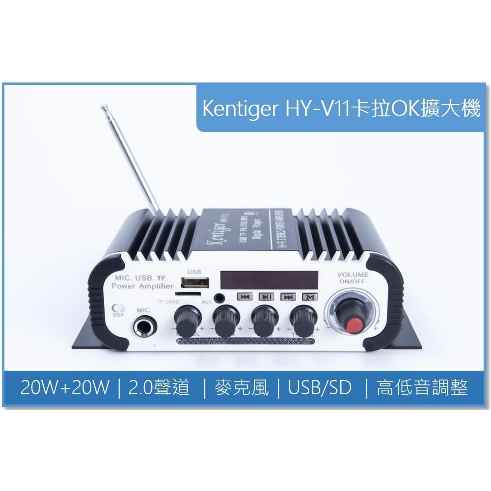 Kentiger HY-V11卡拉OK擴大機.車用/家用.電腦用擴大機套件 無線藍芽 USB/SD/FM收音/LED