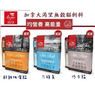🔸特價🔸【Orijen渴望】無穀貓糧-1kg/ 5.4kg 臺南市