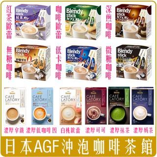 《Chara 微百貨》日本 AGF Blendy Stick 咖啡 無糖 微糖 半糖 低卡 紅茶 抹茶 歐蕾 可可 新北市