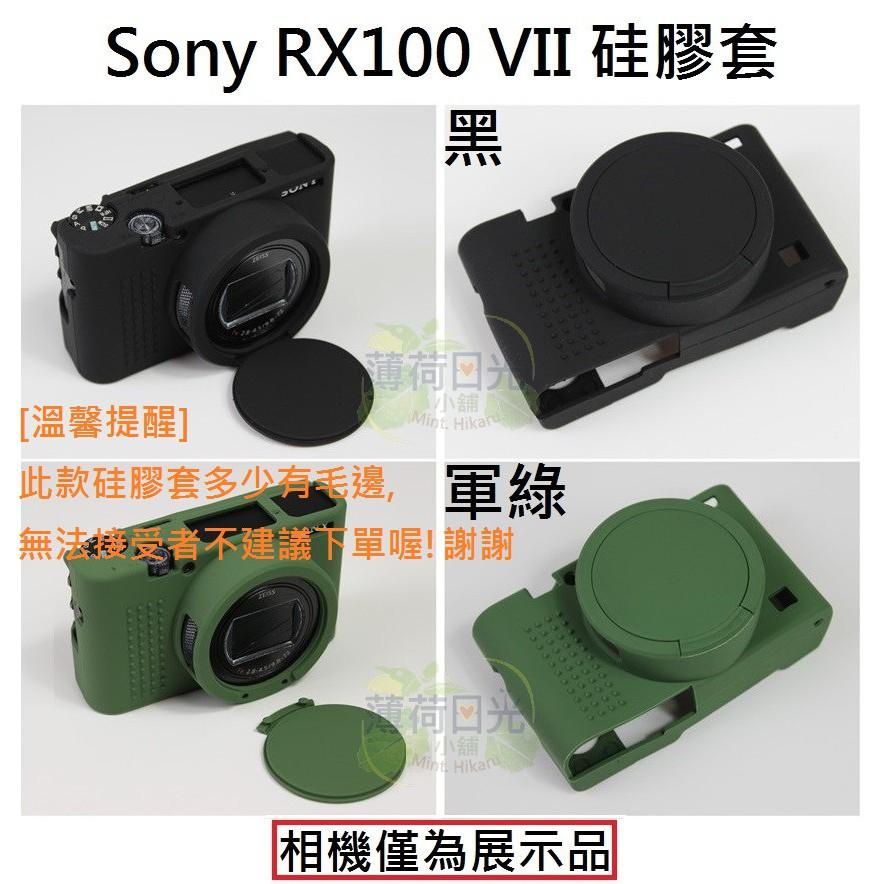 [現貨] Sony RX100 VII / RX100 M7 相機保護套 硅膠套 可直取電池 附鋼化螢幕保護貼