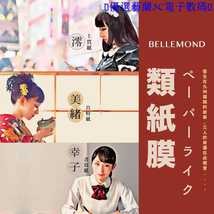※臺灣現貨※✆™ 【加也】日本Bellemond 貝萊蒙 2枚入 Ipad類紙膜 肯特紙 上質紙 書寫紙 可拆式磁吸 爆