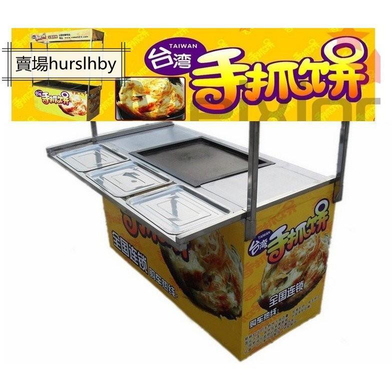 臺灣保固蔥抓餅手抓餅煎餅煎臺餐車附全套設備 鐵板燒