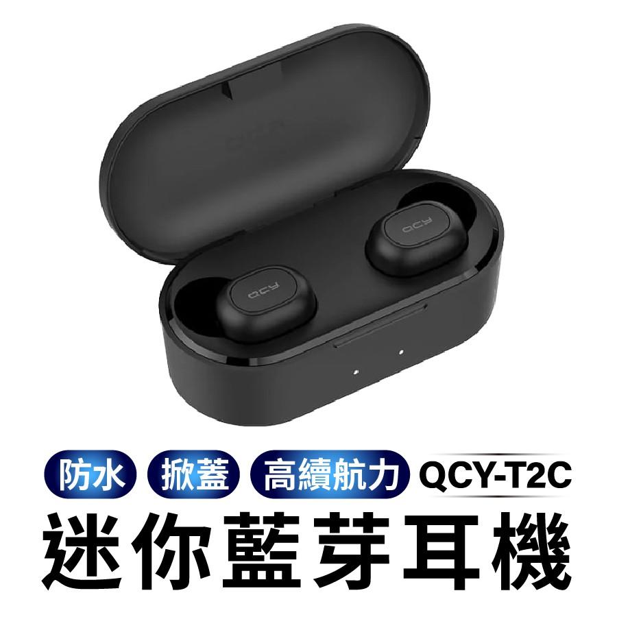 QCY T2C 團團賺 5.0 藍芽耳機 耳機 運動耳機 真無線 TWS T1S 迷你藍芽耳機 無線耳機 防水耳機