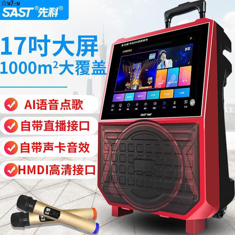🏆熱銷☆?先科戶外移動智能KTV一體機語音家用視頻音響廣場舞大音量大功率